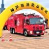 「平成31年 神戸市消防出初式」がメリケンパークで開催されたので、間近で見てきた!