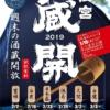 西宮蔵開2019!「西宮蔵開オープニングイベント」1月19日・六湛寺公園にて開催! #西