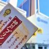 2月1日は「神戸プリンの日」!トーラクの「神戸プリン」無料サンプリングを三宮でゲッ