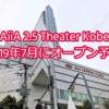 「AiiA 2.5 Theater Kobe」が2019年7月、2.5次元ミュージカル専用劇場として新神戸オ