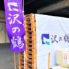 灘の沢の鶴本社工場&資料館で3月16日(土)「第11回 蔵開き~沢の鶴まるごと開放~」