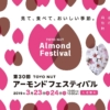 神戸の春の風物詩「第30回アーモンドフェスティバル」が 3月23日・24日に東洋ナッツ食