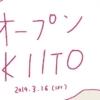 「オープンKIITO 2019」が3/16(土)、デザイン・クリエイティブセンター神戸で開催さ