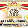 そごう神戸店で「第4回 バウムクーヘン博覧会2019」が2月28日(木)~3月6日(水)ま