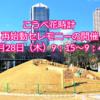 「こうべ花時計 再始動セレモニー」の開催! 3月28日(木)9:15~9:45 東遊園地 南側