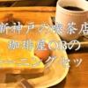 新神戸オリエンタルアベニューにある「珈琲屋 OB」さんのモーニングサービスがお得!