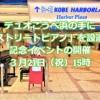 【※写真追加更新】デュオこうべ浜の手に「ストリートピアノ」を本格設置!3/21(祝)