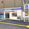 駐車場も完備!東灘・十二間道路沿いに「ローソン神戸田中町二丁目店」が3月12日(火