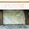 神戸・岡本の「八百屋 おかもと」さんが2/28で閉店、苦楽園に拠点を移されたよ #閉店