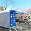 「にしのみや水道フェスタ2019」の開催! 4月4日(木)越水浄水場にて #にしのみや水