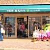 牧場直営の精肉店「ニード牧場 住吉店」が、4/17にありまみち商店街にオープンしたよ