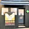 幸せの高級食パン専門店「コウベ堂」が2019年4月20日(土)、住吉のありまみち商店街