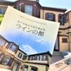 神戸北野異人館街にある「ラインの館」が、4月22日(月)リニューアルオープン!見学