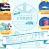 「KOBEメリケンフェスタ」が「KOBEメリケンパーク五月祭2019」として登場!5月3日~5