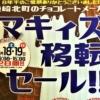 チョコレートメーカー「マキィズ移転セール」の開催!5/18&5/19 東灘・魚崎北町にて