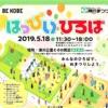 みんなでHappy!「はっぴいひろば」が5月18日(土)に湊川公園とその周辺で開催される