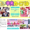 「ふれあい中央カーニバル2019」が東遊園地で5月18日(土)に開催されるよ! #ふれあ