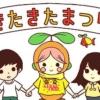 子どもから大人まで楽しもう!「第46回 きたきたまつり」5月18日(土)道の駅 神戸フ
