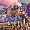 「第32回本山だんじりパレード」2019年5月4日(祝)、10地区のだんじりが華麗なる演舞