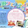 くまモンもやってくる!新長田・若松公園で5月18日「長田フェスティバル」の開催! #