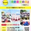 花火があがるフィナーレを!5月18日(土)須磨離宮公園で「須磨音楽の森」が開催され