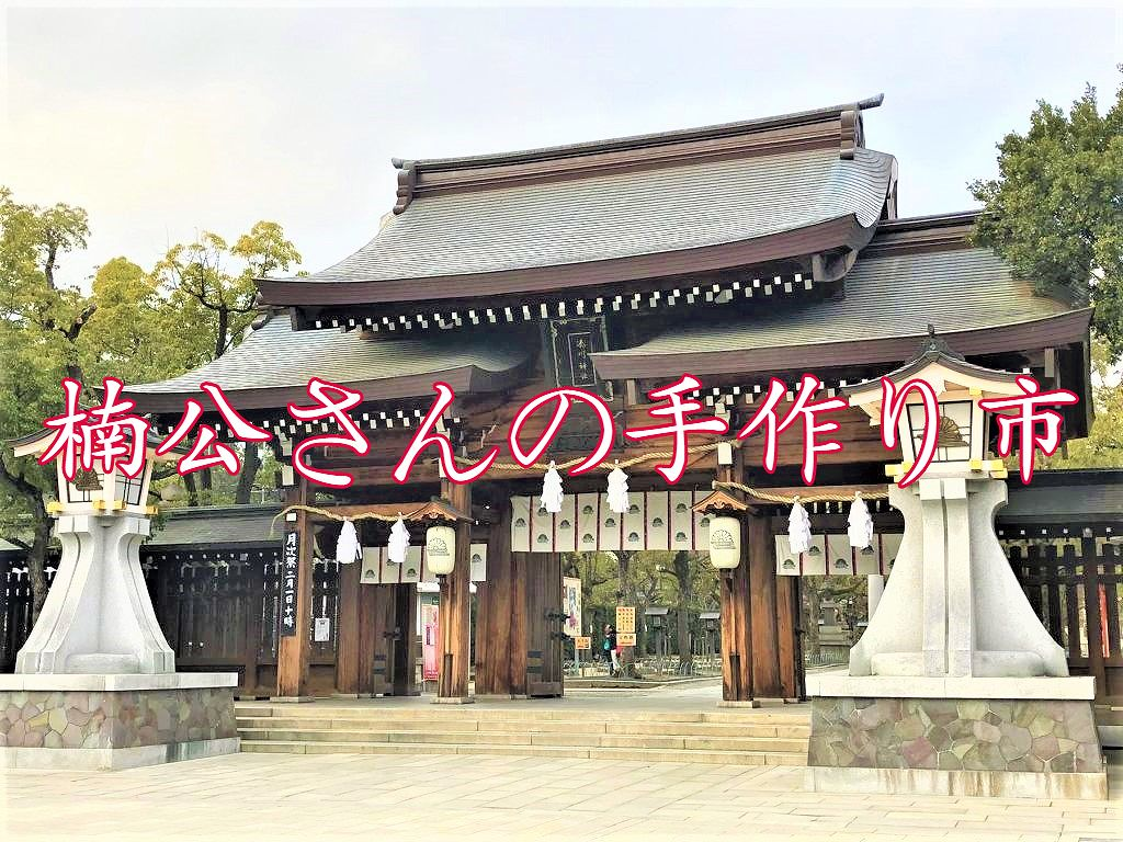 湊川 神社