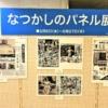そごう神戸店 85年間の歩みを振り返る「なつかしのパネル展」5/8~6/27まで開催中!観