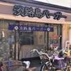 東灘・岡本商店街に「淡路島バーガー 岡本店」が5月上旬にオープン予定だよ! #淡路島