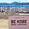 ポーアイしおさい公園に「BE KOBE」新モニュメントが7月頃オープン予定!「ララシャン