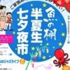 明石・魚の棚商店街周辺で「半夏生七夕夜市」が7月6日(土)夜に開催されるよ! #半夏