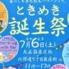 新長田合同庁舎竣工記念「ときめき誕生祭」の開催!7月6日(土)大正筋商店街・六間道