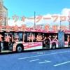 神戸の都心~ウォーターフロント間を走る連節バス等運行予定事業者は「神姫バス」に決