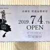 「兵庫県おみやげ発掘屋」がコトノハコ神戸3階(旧新神戸オリエンタルアベニュー)に7