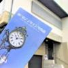 時代の移り変わりが楽しめる「神戸時計デザイン博物館」&「絵葉書資料館」を見学して