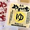 夏はつるっと冷や奴!JR芦屋駅北側にオープンした「豆腐 やまいち」さんの名物「ゆば
