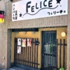 東灘・甲南町にハンバーグ専門店「フェリーチェ」さんが9月12日(木)にオープン! #