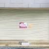 東灘・JR摂津本山駅南にあった「寿司処 和楽」さんが閉店されたよ #寿司処和楽 #閉店