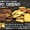東灘・赤鳥居の近くに、手作り焼き菓子とクリームのお店「神戸ハイカラ」さんが8月30
