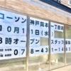 神戸・岡本商店街に「ローソン神戸岡本1丁目店」10月11日(金)朝8時オープン予定だよ