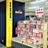 「ブックワン セルバ甲南山手店」が12月末日をもって閉店へ #閉店情報 #東灘区 #甲南