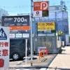 東灘・JR甲南山手駅西側、かつて「スシロー東灘店」があった跡地がコインパーキングに