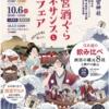 「第23回西宮酒ぐらルネサンスと食フェア」の開催!「日本酒の日」にちなみ、西宮神社