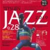 鉄人28号モニュメント10周年企画「TETSUJIN JAZZ2019」が9月28日(土)に開催されるよ