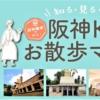 散策にこれ1冊!「阪神KANお散歩マップ」の発行が2019年10月1日からスタート!(※なく