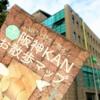 散策に便利!「阪神KANお散歩マップ」が発行されたのでゲットしてきた!(※なくなり次