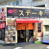 神戸六甲ボウルの南側に「ステーキハウス クレイジービーフ」さんが10月10日にオープ