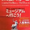 「関西文化の日」美術館や博物館・文化施設が入場無料!2019年は11月16日(土)・17日
