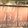 JR芦屋駅の商業施設「モンテメール」リニューアルオープンは2020年3月13日(金)朝10