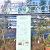ショッピングセンター「甲子園口グリーンプレイス」が11月27日(水)オープンしたので