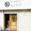 JR摂津本山駅北側すぐ「シェアキッチン ヒトトバ 岡本店」が12月オープン予定だよ! #